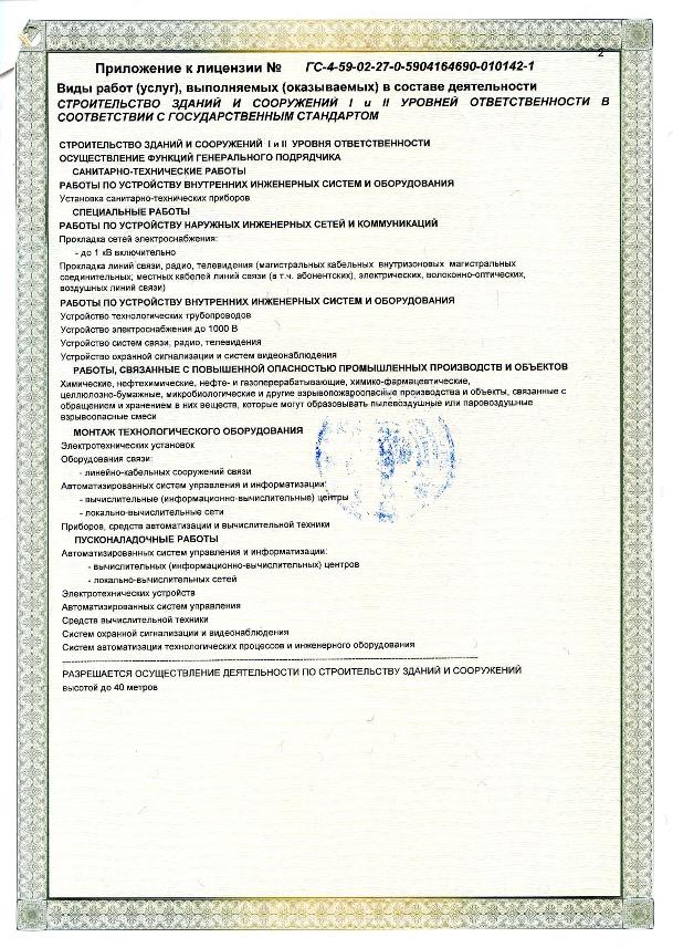 г пермь официальный сайт: